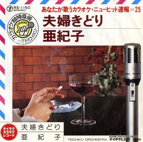 TEICHIKU ORCHESTRA anata ga utau karaoke new hit sokuhou25 RS-1150 - front cover