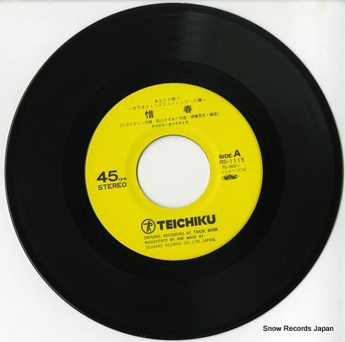 TEICHIKU ORCHESTRA sekishun RS-1115 - disc