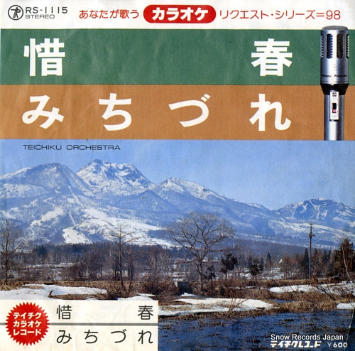 TEICHIKU ORCHESTRA sekishun RS-1115 - front cover