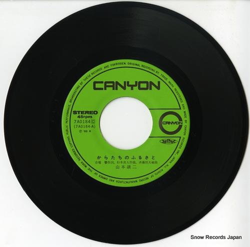 YAMAMOTO, GEORGE karatachi no furusato 7A0184 - disc