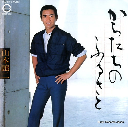 YAMAMOTO, GEORGE karatachi no furusato 7A0184 - front cover