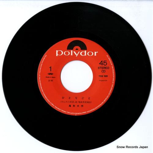 OGATA, DAISAKU hitorigoto 7DX1181 - disc