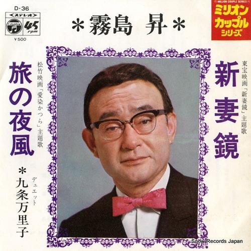 霧島昇 - 新妻鏡 - D-36 - レコード・データベース