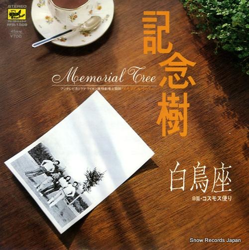 HAKUCHOZA memorial tree FFR-1509 - front cover