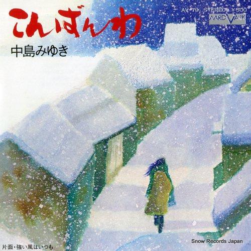 NAKAJIMA, MIYUKI konbanwa AV-79 - front cover