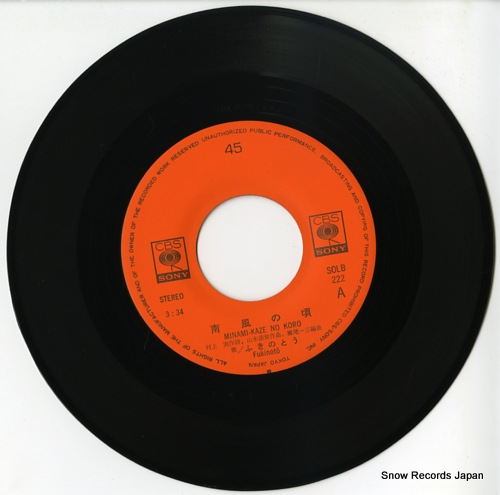 FUKINOTOU minamikaze no koro SOLB222 - disc
