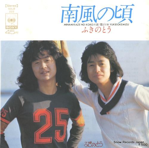 FUKINOTOU minamikaze no koro SOLB222 - front cover