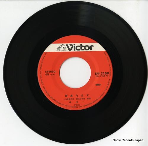 MORI, SHINICHI inochi ataete SV-7158 - disc