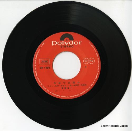SUGAWARA, YOICHI kyou de owakare DR1480 - disc