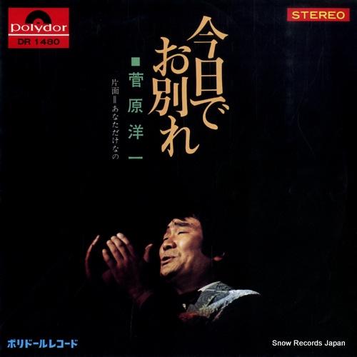 SUGAWARA, YOICHI kyou de owakare DR1480 - front cover