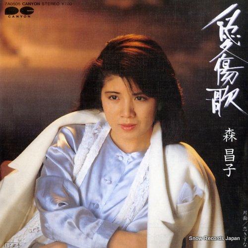 MORI MASAKO - aishouka - 7'' 1枚