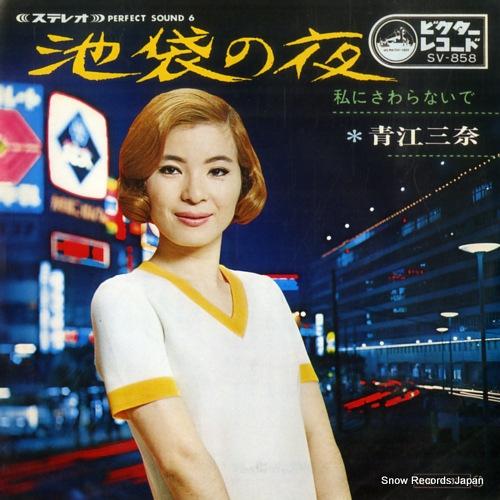 AOE, MINA ikebukuro no yoru SV-858 - front cover