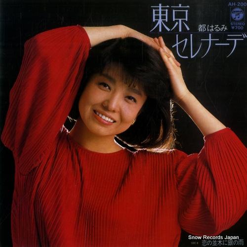 MIYAKO HARUMI - tokyo serenade - 45T x 1