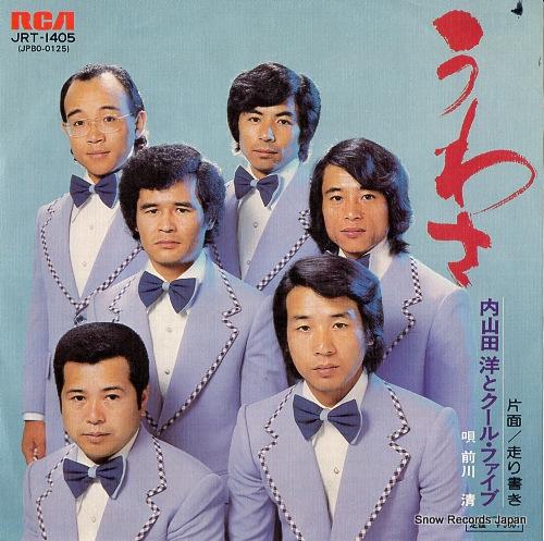 Hiroshi Uchiyamada And Cool Five - Ai Triste
