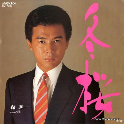 MORI SHINICHI fuyuzakura