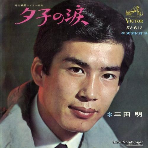 MITA, AKIRA yuko no namida SV-612 - front cover