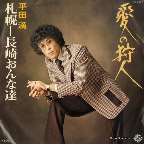 平田満 愛の狩人 BS-1987