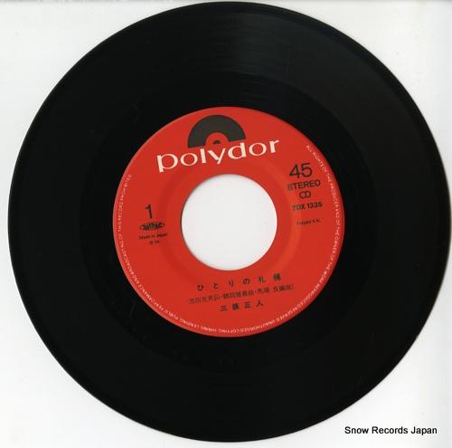 SANJO, MASATO hitori no sapporo 7DX1335 - disc
