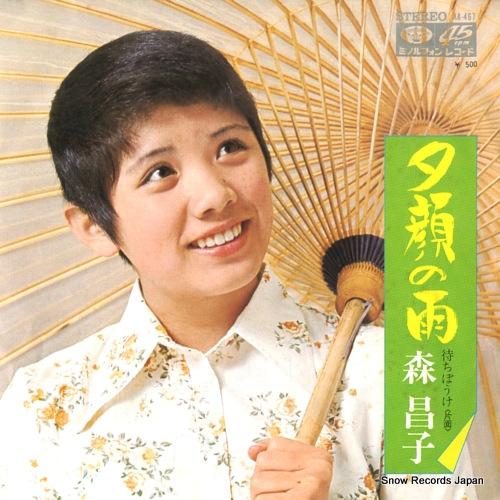 MORI, MASAKO yugao no ame KA-467 - front cover