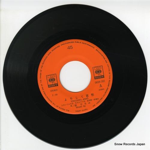 GO, HIROMI yoroshiku aisyu 06SH302 - disc