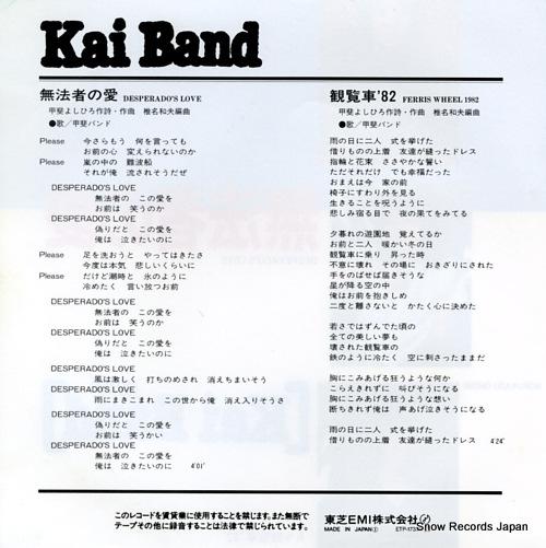 KAI BAND desperado's love