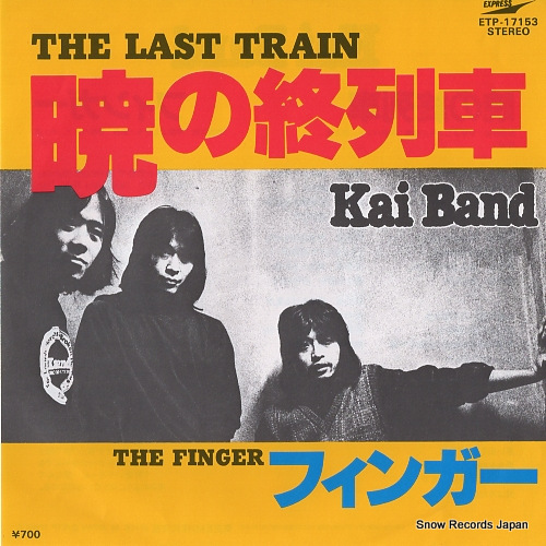 KAI BAND the last train ETP-17153 - front cover
