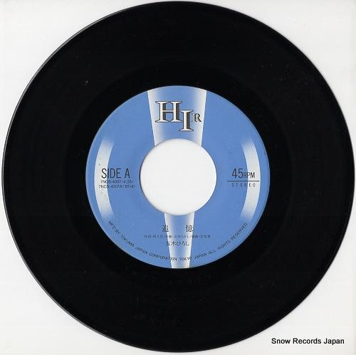 ITSUKI, HIROSHI tsuioku 7NCS-4007 - disc