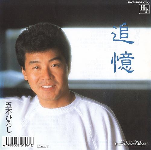 ITSUKI, HIROSHI tsuioku 7NCS-4007 - front cover