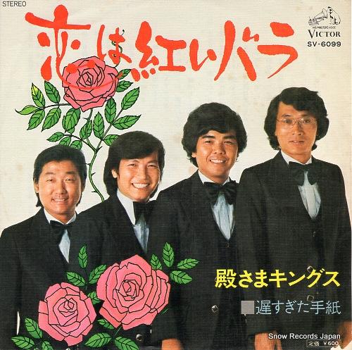 TONOSAMA KINGS koi wa akai bara SV-6099 - front cover