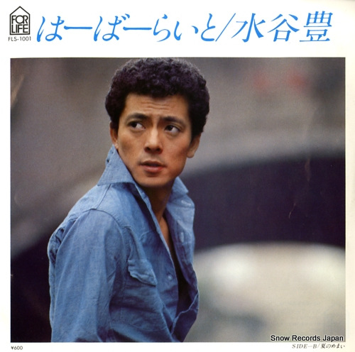 MIZUTANI, YUTAKA harbor light FLS-1001 - front cover