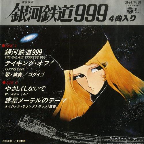 ゴダイゴ 銀河鉄道999 CH-94
