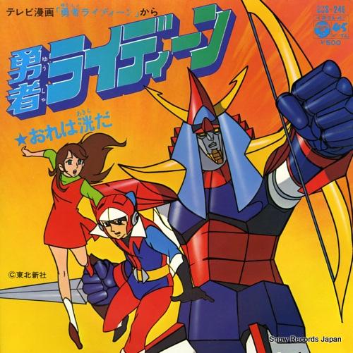 SHIMON, MASATO brave raideen; ore wa akira da SCS-249 - front cover