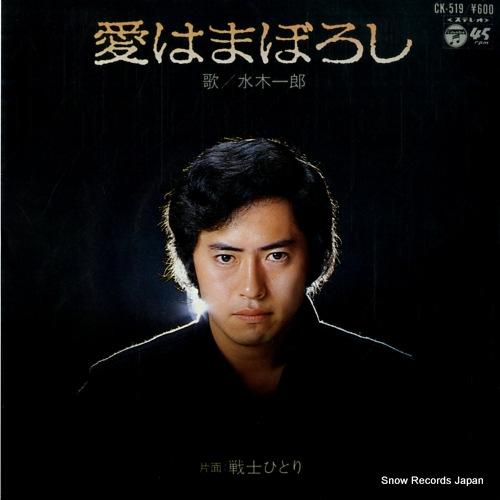 MIZUKI ICHIRO - ai wa maboroshi - 7'' 1枚