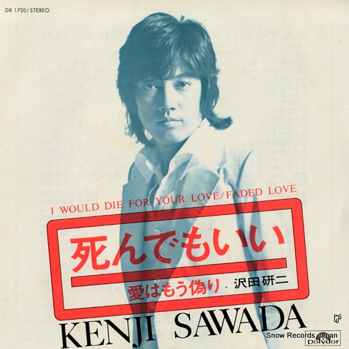 SAWADA, KENJI i would die for your love DR1720 - front cover