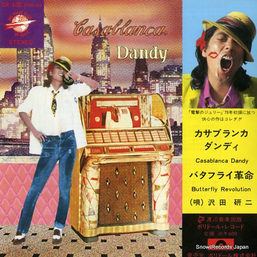 SAWADA, KENJI casablanca dandy DR-6280 - front cover