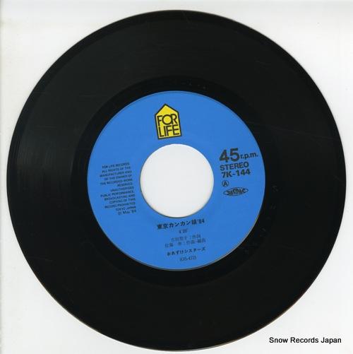 OAZUKE SISTERS tokyo kan kan musume '84 7K-144 - disc
