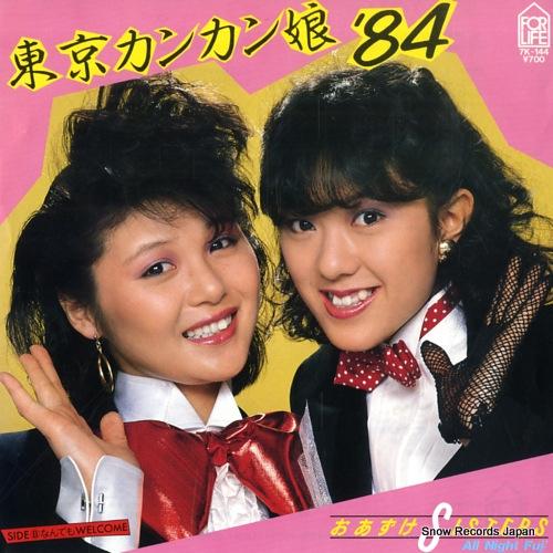 OAZUKE SISTERS tokyo kan kan musume '84 7K-144 - front cover