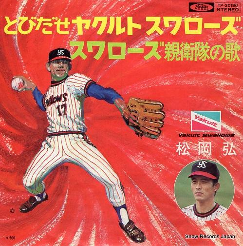 MATSUOKA, HIROMU tobidase yakult swallows TP-20186 - front cover
