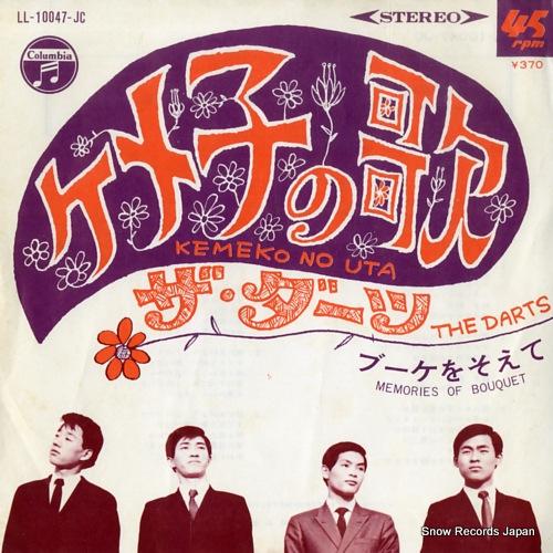 ザ・ダーツ ケメ子の歌 LL-10047-JC