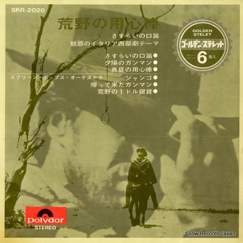 スクリーン・ポップス・オーケストラ 荒野の用心棒(さすらいの口笛) SKR-2026