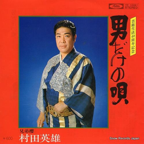 MURATA, HIDEO otoko dake no uta TP-10261 - front cover