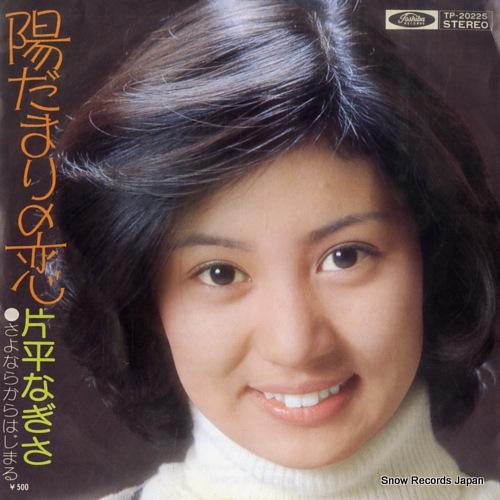 KATAHIRA, NAGISA hidamari no koi TP-20225 - front cover