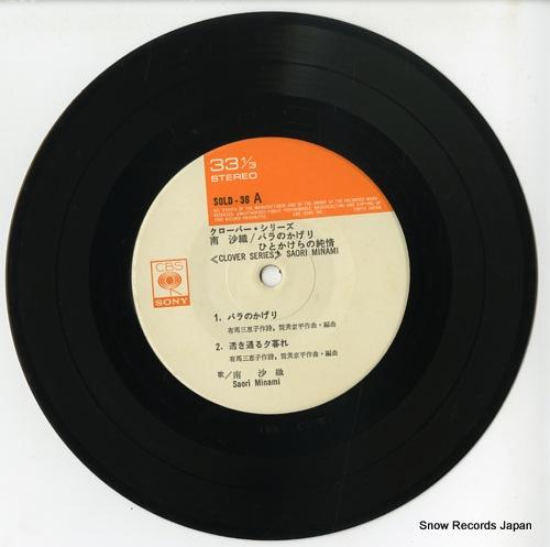 MINAMI, SAORI bara no kageri SOLD36 - disc