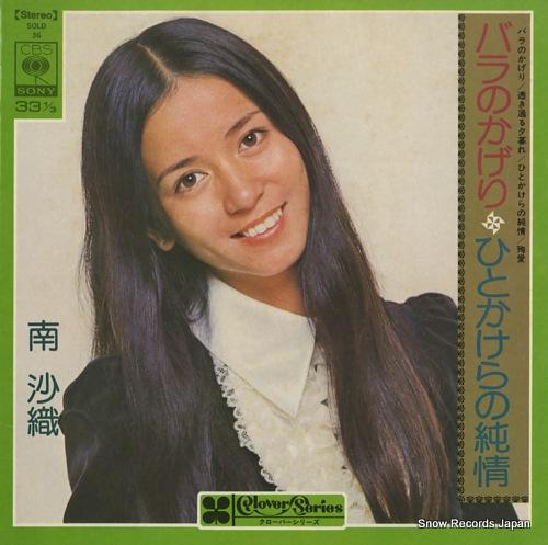 MINAMI, SAORI bara no kageri SOLD36 - front cover