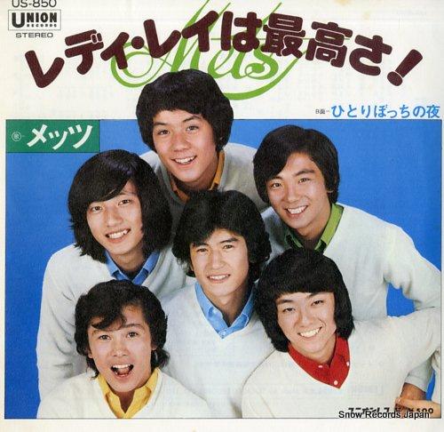 METS lady lay wa saiko sa US-850 - front cover