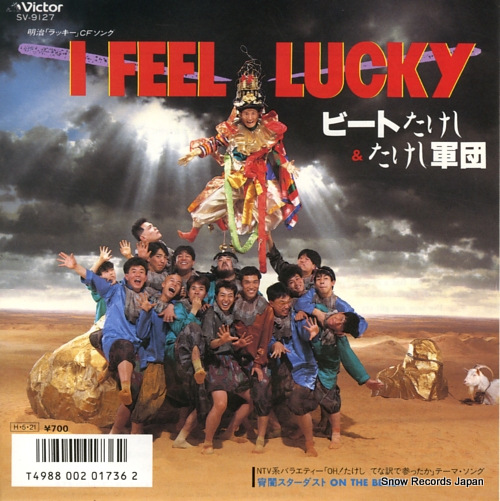 BEAT TAKESHI AND TAKESHI GUNDAN i feel lucky SV-9127 - front cover