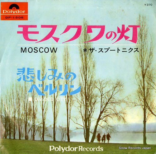 SPOTNICKS, THE moscow DP-1506 - front cover
