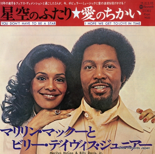 MCCOO, MARILYN, AND BILLY DAVIS JR you don't have to be a star YK-819-AB - front cover