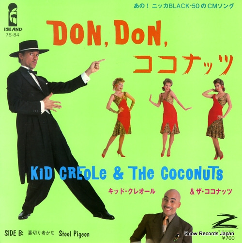 キッド・クレオール&ザ・ココナッツ don、don、ココナッツ 7S-84