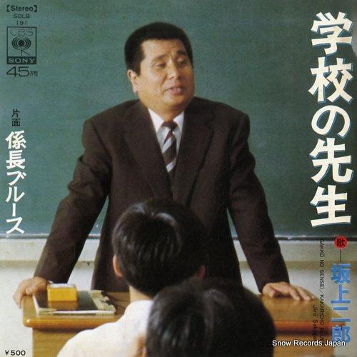 SAKAGAMI, JIRO gakkou no sensei SOLB191